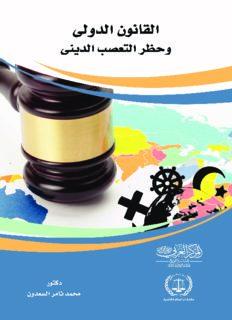 القانون الدولي وحظر التعصب الديني